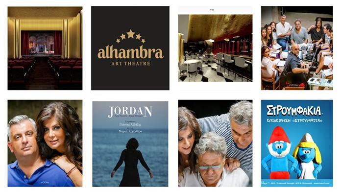 Alhambra Art Theater – ένα ιστορικό θέατρο ζωντανεύει